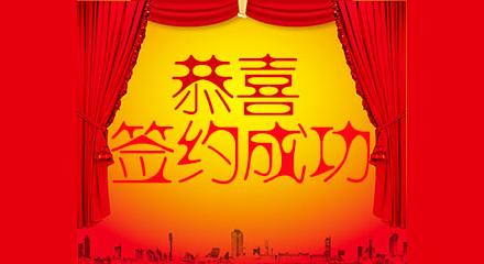 徽石科技成功签约杭州咕噜影业有限公司