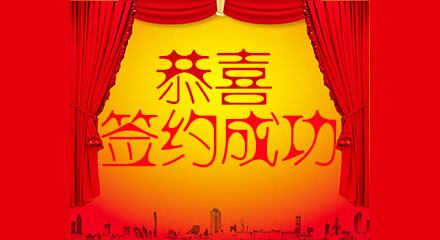 杭州徽石科技签约威星股份网络服务商