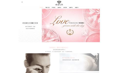 珠宝设计公司