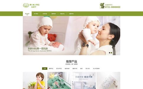 婴儿用品公司
