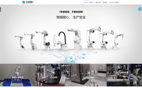 工业机器人企业