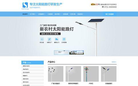 太阳能路灯行业