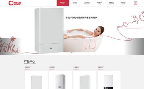 采暖设备公司