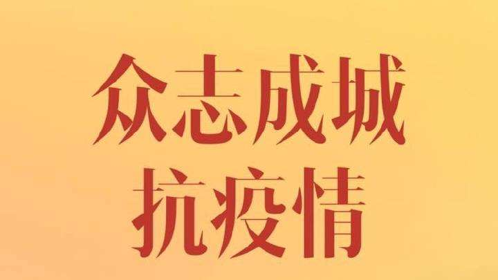 抗疫情徽石科技捐款浙江省光彩事业促进会